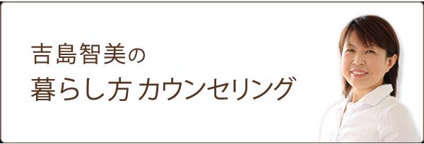 吉島智美の暮らし方カウンセリング
