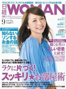 日経WOMAN 2013年9月号