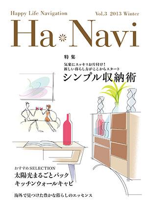 株式会社桧家リフォーミングの会報誌「Ha*Navi」(2013年)