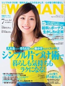 日経WOMAN 2014年7月号
