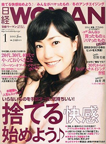 日経WOMAN 2015年1月号