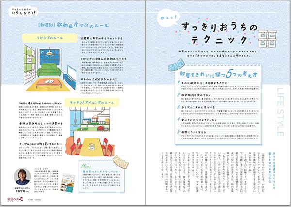 東急ベル情報誌「家ナカ」2015年