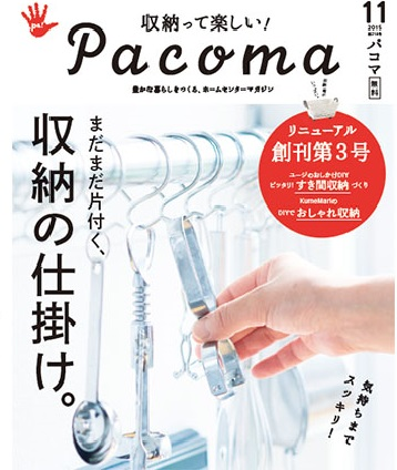 pacoma11月号