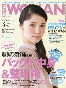 日経WOMAN 2014年4月号